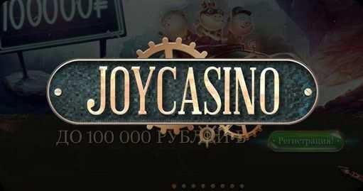 Joycasino (Джойказино) - играть на официальном сайте казино