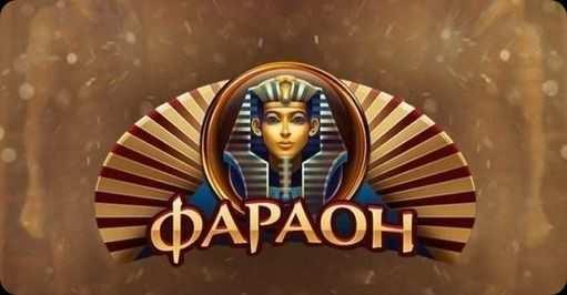 Фараон казино ком фото людей вскрывавших игровые автоматы 2009 года