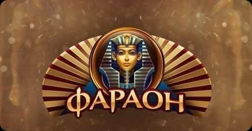 Обзор онлайн казино Фараон: официальный сайт