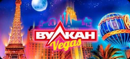 Вулкан вегас казино онлайн официальный сайт скачать игровые автоматы в оригинальном контексте бесплатно